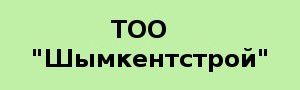 """ТОО """"Шымкентстрой"""""""